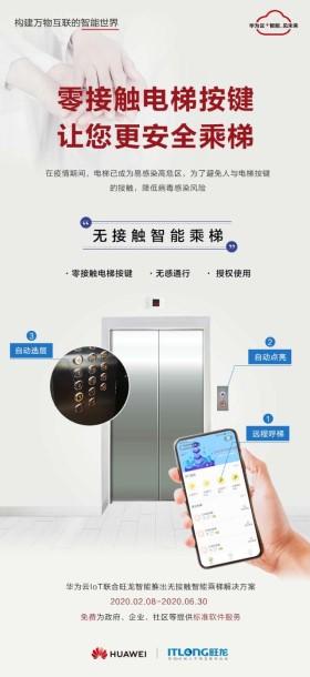 """""""Huawei"""" kovoja su koronavirusu, pasitelkdama… liftus ir išmaniuosius telefonus"""